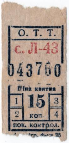 Трамвайный билет. Одесский трамвайный трест. 1930-е гг.