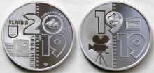100 лет Одесской киностудии. 5 грн. 2019 г.