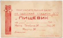 Пригласительный билет на одесский стадион «Пищевик». Конец 1940-х гг.