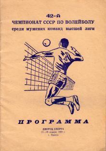 Программа Чемпионата СССР по волейболу в Одесском Дворце спорта. 1980 г.