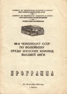 Программа Чемпионата СССР по волейболу в Одесском Дворце спорта. 1985 г.