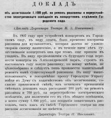 Доклад о необходимости ремонта раковины для оркестра в городском саду. 1913 г.