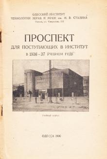 1936 г. Проспект для поступающих в Одесский институт зерна и муки им. И.В. Сталина в 1936–37 учебном году