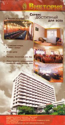 Реклама оздоровительного комплекса «Виктория» на плане города Одесса. 2005 г.