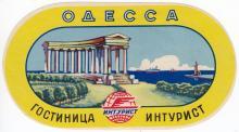 Этикетка с рисунком колоннады Воронцовского дворца в Одессе