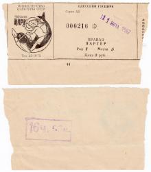 Билет в Одесский цирк. 1987 г.