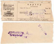 Билет в Одесский театр музыкальной комедии. 1987 г.