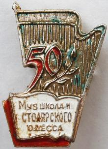Значок к 50-летию муз. школы им. Столярского. Одесса. 1983 г.
