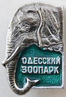 Значок Одесского зоопарка