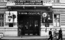 Гостиница «Одесса». 1967 г.