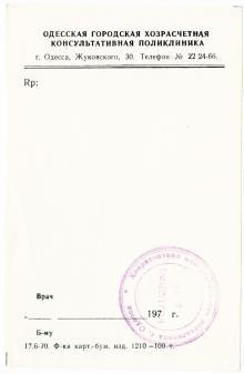 Бланк Одесской хозрасчетной поликлиники на ул. Жуковского, 30. 1970-е гг.