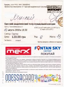 Билет на спектакль Одесского академического театра музыкальной комедии. 2018 г.