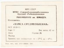 Этикетка продукции рыбколхоза им. Шмидта. 1987 г.