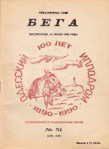Одесский ипподром. Программа на 24 июня 1990 г.
