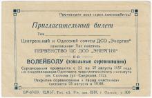 Пригласительный билет на спортплощадку Одесского технологического института им. Сталина. Одесса. 1957 г.