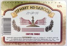 Этикетка от пива «Привет из Одессы» с изображением памятника Дюку. 1997 г.