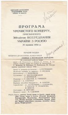 Програма урочистого концерту, присвяченого 300-річчю возз,єднання України з Росією. 1954 р.