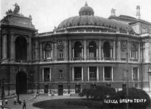 Гор. театр. Одесса. 1930-е гг.