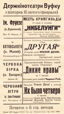 Реклама одесских кинотеатров: им. Фрунзе, им. Котовского, «Красная звезда» и «Красный летчик». 1926 г.