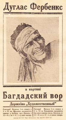 Реклама американского фильма «Багдадский вор» в кинотеатре «Художественный». Середина 1920-х гг.