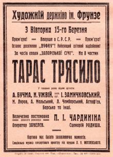 Реклама фильма Одесской кинофабрики «Тарас Трясило» в кинотеатре им. Фрунзе. Одесса. 1927 г.