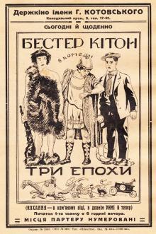 Реклама фильма 1923 года «Три эпохи» в кинотеатре имени Г. Котовского. Середина 1920-х гг.
