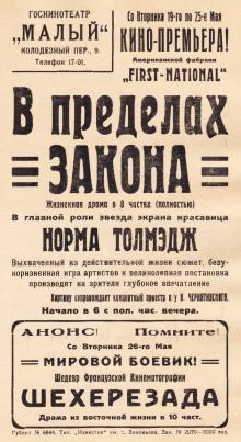 Реклама американского фильма «В пределах закона» в кинотеатре «Малый». 1925 г.