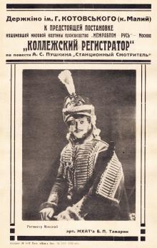 Реклама фильма 1925 года «Коллежский регистратор» в кинотеатре имени Г. Котовского («Малый»). Середина 1920-х гг.