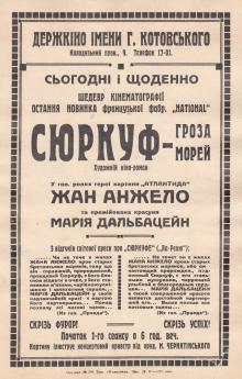 Реклама фильма 1925 года «Сюркуф — гроза морей» в кинотеатре имени Г. Котовского. 1925–1926 гг.
