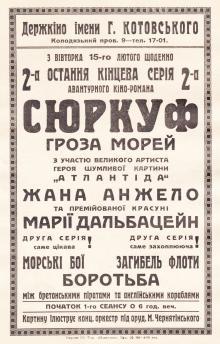 Реклама 2-й серии фильма «Сюркуф — гроза морей» в кинотеатре имени Г. Котовского. 1927 г.