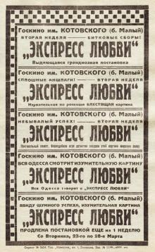 Реклама фильма 1925 года «Экспресс любви» в кинотеатре им. Котовского (б. «Малом»). 1926 г.