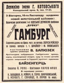 Реклама фильма «Гамбург» в кинотеатре им. Котовского. 1926 г.