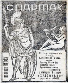 Реклама фильма «Спартак» в Художественном госкино им. Фрунзе. Одесса. 1926 г.
