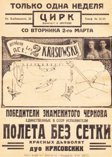 Реклама представления в Одесском цирке. Вторник, 2 марта, 1926 г.