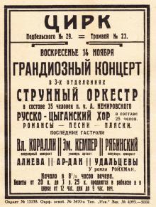 Реклама концерта в Одесском цирке. Воскресенье, 14 ноября, 1926 г.