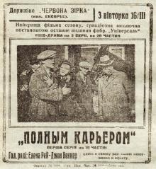 Реклама фильма «Полным карьером» в кинотеатре «Красная звезда» (бывш. «Экспресс»). Одесса. 16 марта 1926 г.