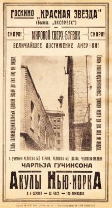 Реклама фильма в кинотеатре «Красная звезда» (бывш. «Экспресс»). Одесса. Середина 1920-х гг.
