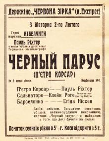 Реклама фильма «Черный парус» в кинотеатре «Красная звезда» (бывш. «Экспресс»). Одесса. 02 февраля 1926 г.