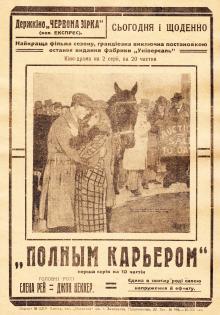 Реклама фильма «Полным карьером» в кинотеатре «Красная звезда» (бывш. «Экспресс»). Одесса. 1926 г.