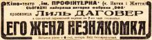 Реклама фильма 1923 года «Его жена — незнакомка» в кинотеатре им. Профинтерна (бывш. «Наука и Жизнь»). Одесса. Середина 1920-х гг.