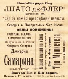 Реклама кино-эстрады в саду «Шато де-Флёр». Одесса. 9 июня 1924 г.