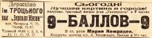 Реклама американского фильма «9 баллов» в госкино им. Троцкого (бывш. «Зеркало жизни»). Середина 1920-х гг.