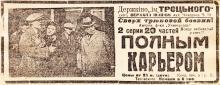 Реклама американского фильма «Полным карьером» в госкино им. Троцкого (бывш. «Зеркало жизни»). Середина 1920-х гг.