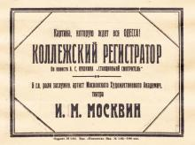 Реклама фильма 1925 года «Коллежский регистратор». 1925 г.