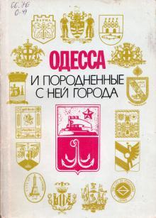 1989 г. Одесса и породненные с ней города