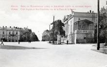 Одесса. В начале Пушкинской улицы, справа здание Английского клуба. Открытое письмо. Асседоретфегс