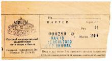 Билеты Одесского театра оперы и балета