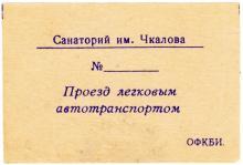 Талон на въезд в санаторий им. Чкалова. Одесса. 1970-е гг.