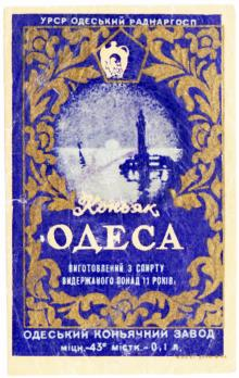 Изображение маяка на этикетке коньяка «Одесса» Одесского коньячного завода. Конец 1950-х гг.