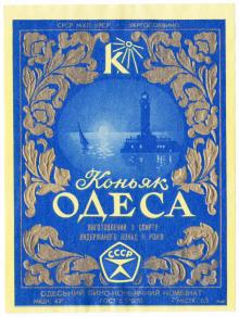 Изображение маяка на этикетке коньяка «Одесса» Одесского винно-коньячного комбината. 1960-е гг.